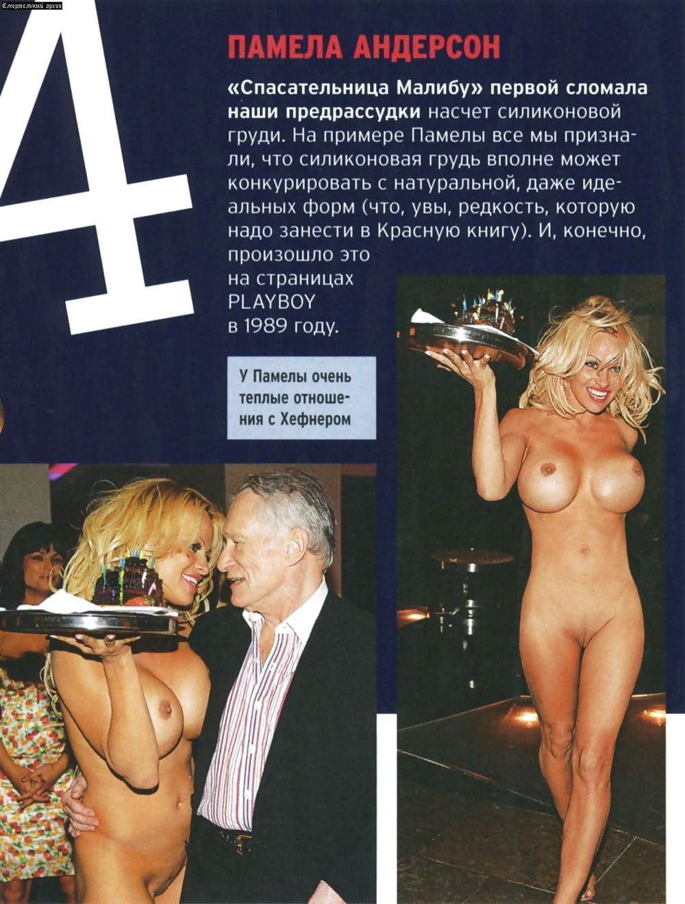 Playboy selects pamela anderson to be final nude centerfold